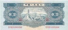 Chinese 2 Yuan Bank Note