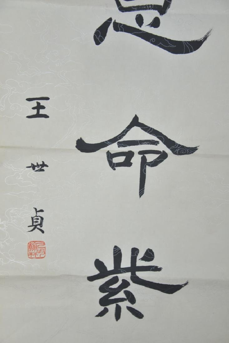 Pair of Chinese Calligraphy Scrolls - 2
