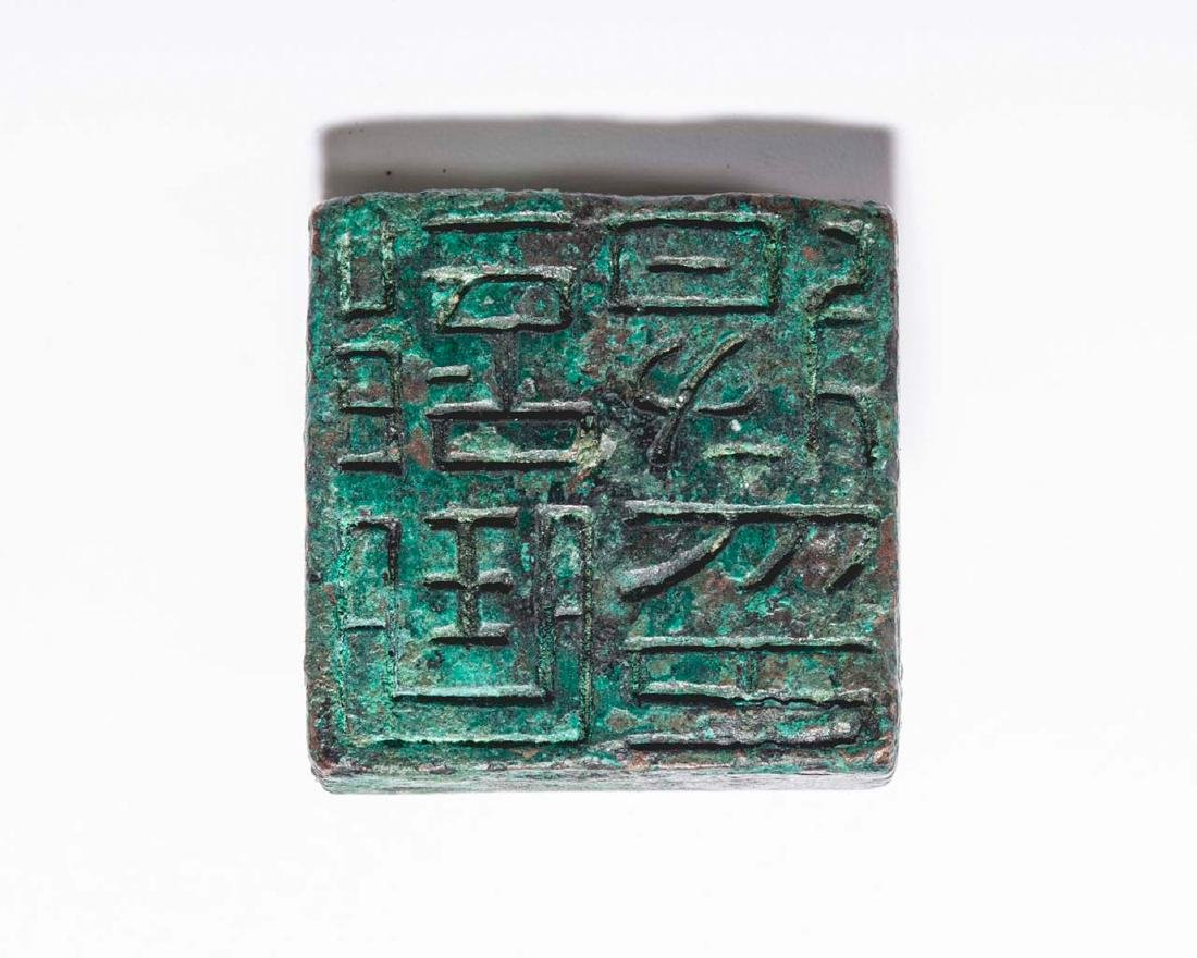 A Chinese Bronze Seal - 5