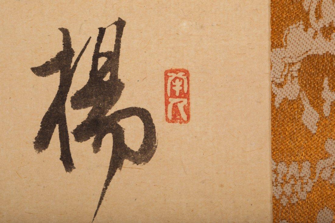 Obaku Mokuan (1611-1684), Calligraphy - 3
