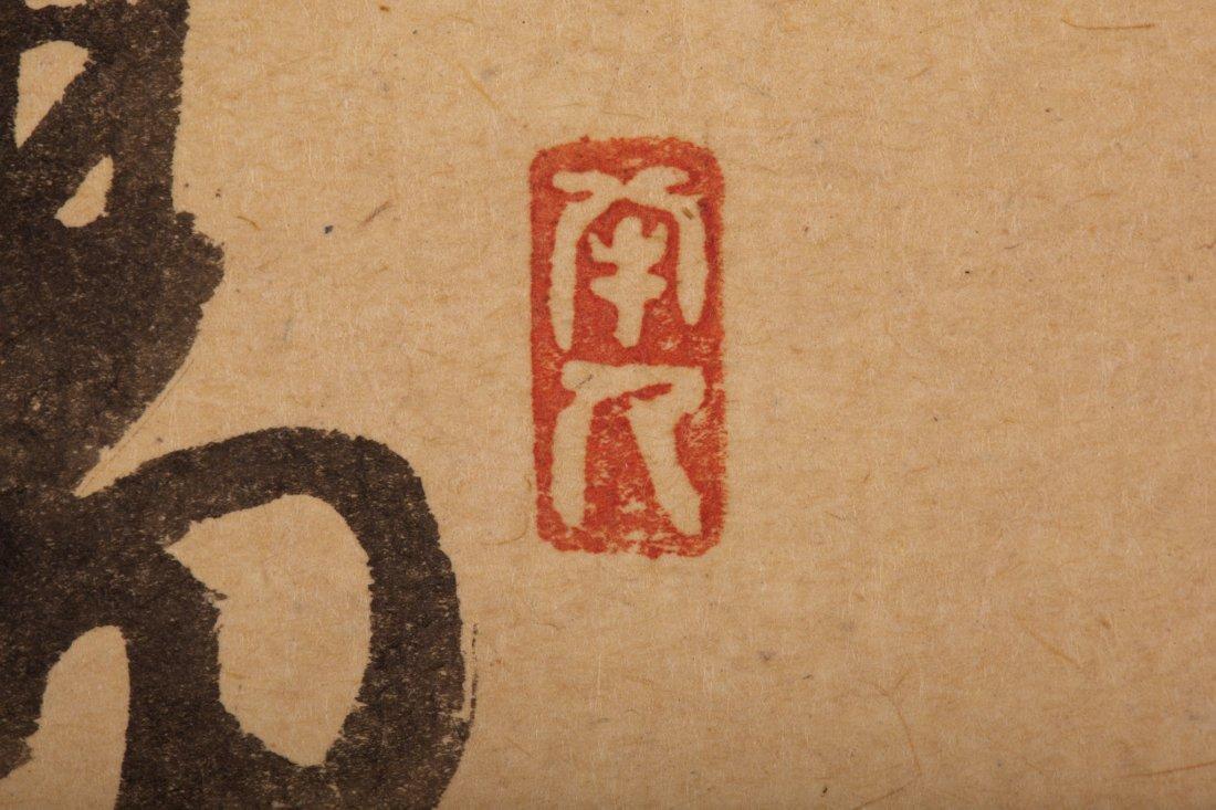 Obaku Mokuan (1611-1684), Calligraphy - 4