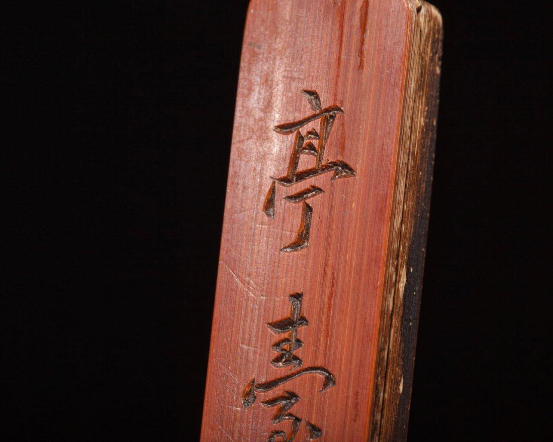 A Chinese Bamboo Box and Brush - 9