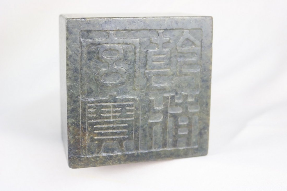 Chinese Jade Seal - 5