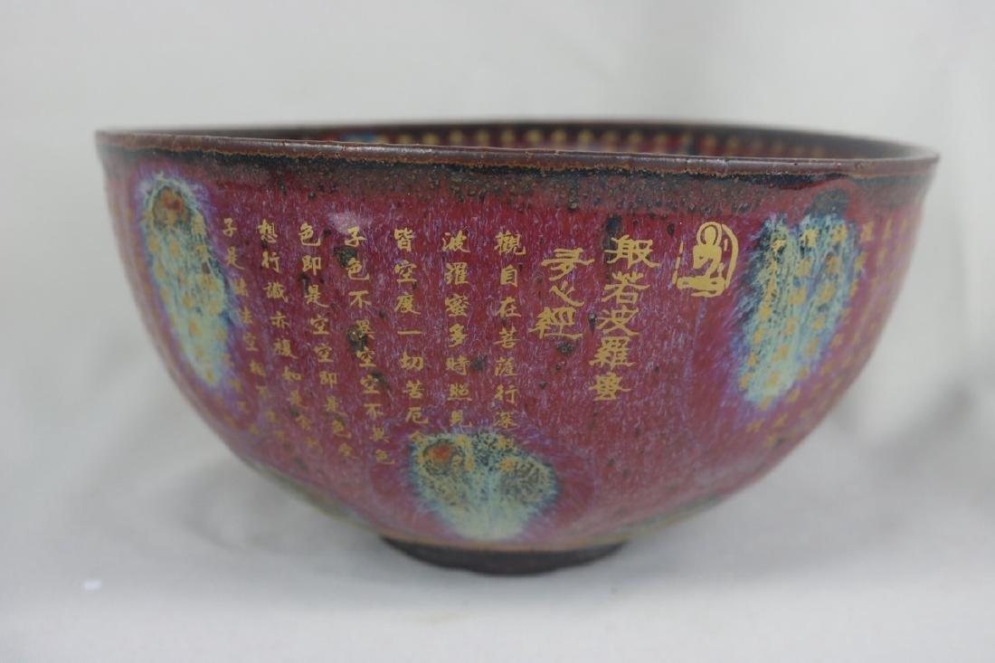 Chinese Flambe Glazed Bowl