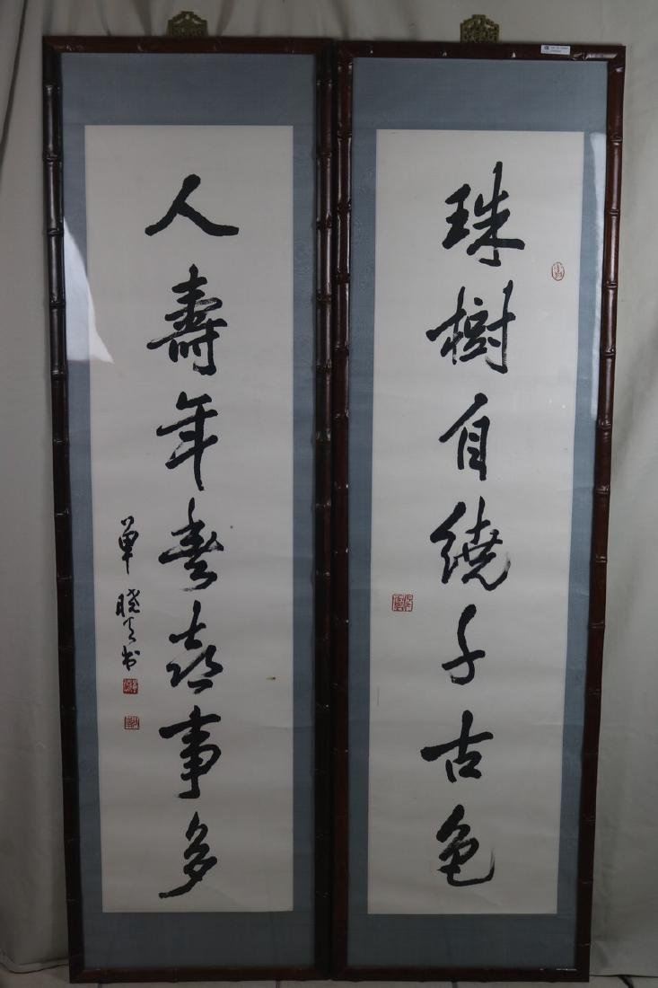 Chinese Calligraphy With Rosewood Frame