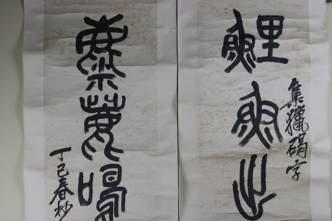 Pair of Calligraphy - 4