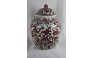 Chinese Red and White Porcelain Jar and Cover