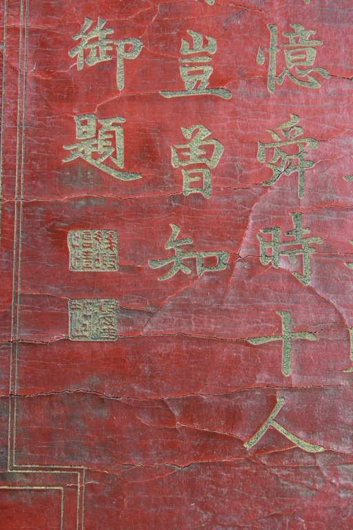 CHINESE CINNABAR SCREEN - 9