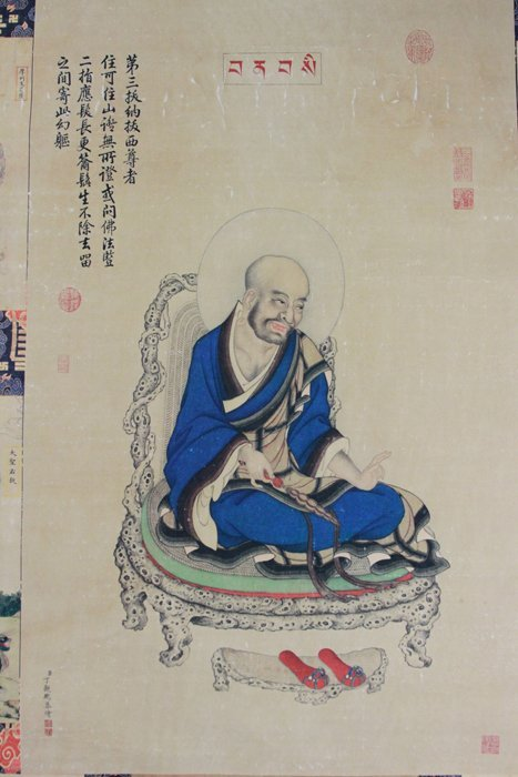Chinese Painting Of Immortals - 2