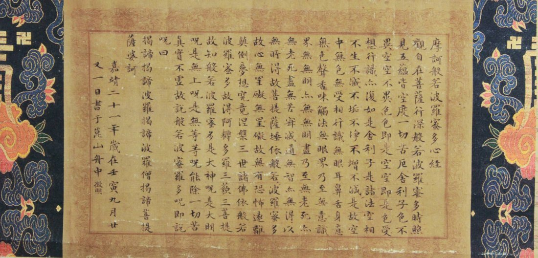 Chinese Painting Of Immortals - 4