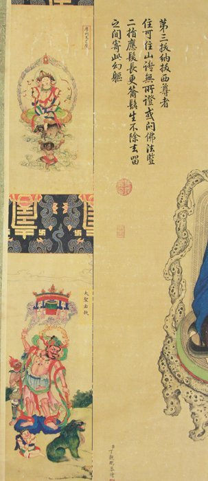 Chinese Painting Of Immortals - 6
