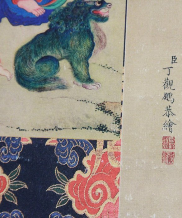 Chinese Painting Of Immortals - 7