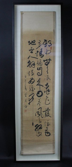 Framed Chinese Calligraphy - Signed
