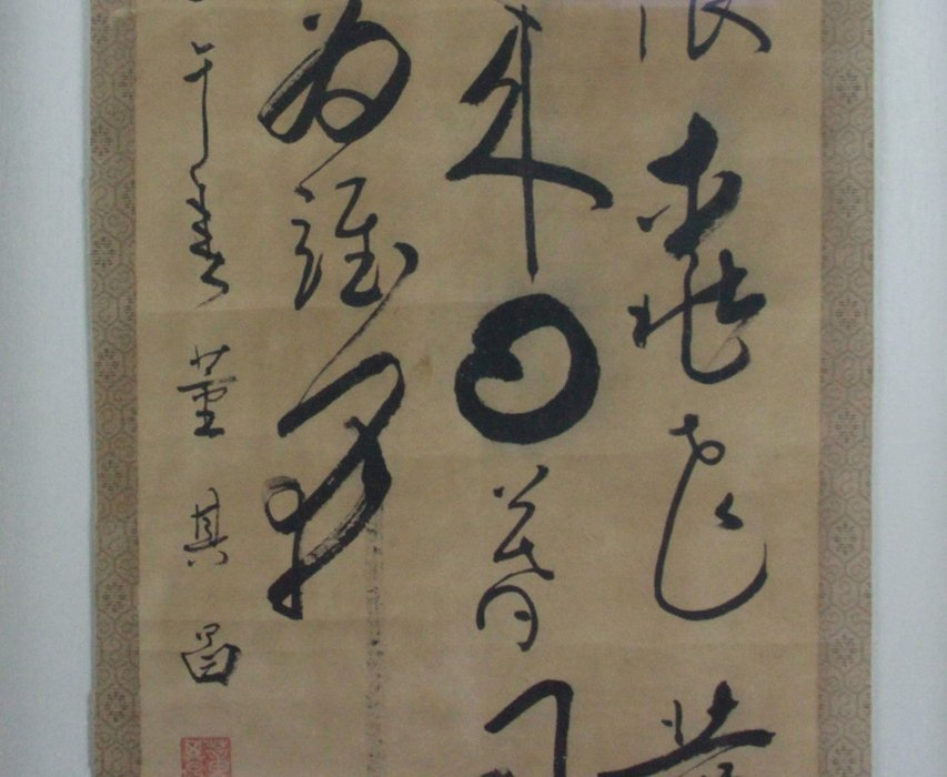 Framed Chinese Calligraphy - Signed - 3