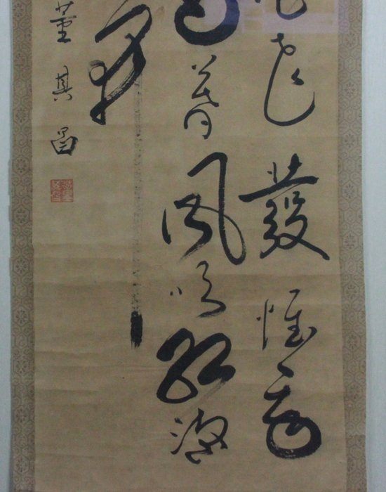 Framed Chinese Calligraphy - Signed - 4