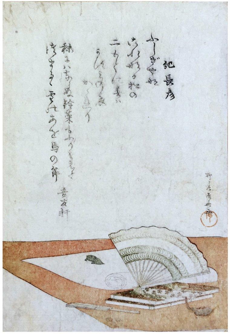Japanese Woodblock Print Ryuryukyo Shinsai