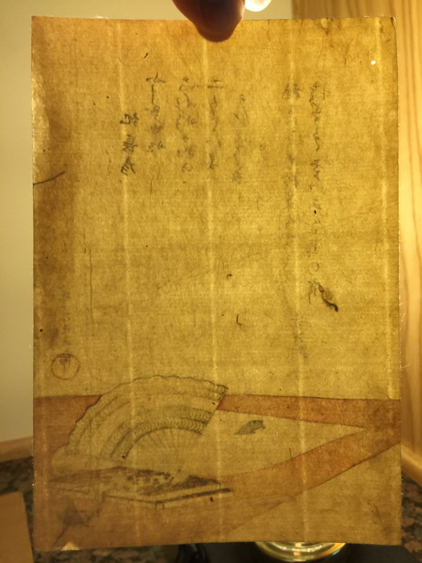 Japanese Woodblock Print Ryuryukyo Shinsai - 3