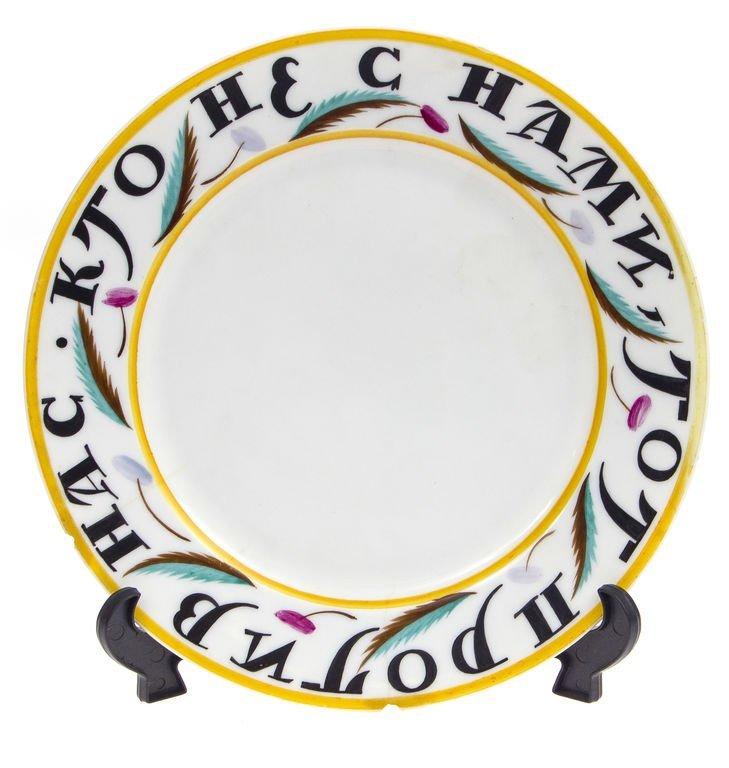 Porcelain plate - agitation porcelain 1919 Russia