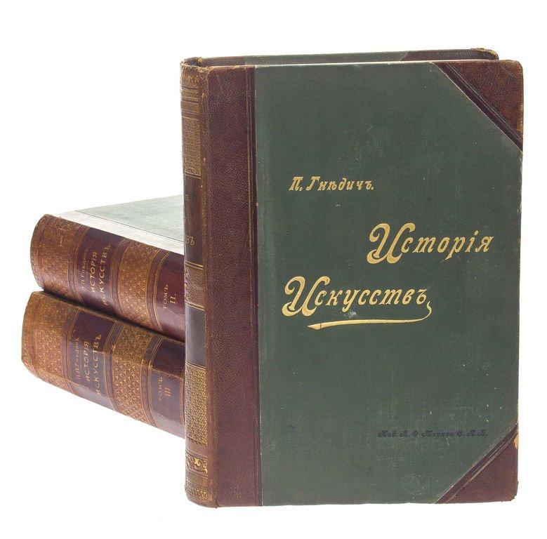 "Book ""Art history(Volume 1, 2, 3)"