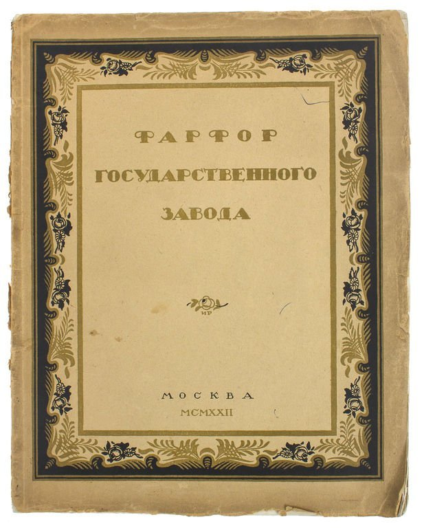 """Book """"Porcelain factory of the state"""" 1922"""