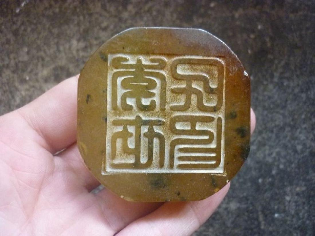 Antique Chinese Jade Dragon Seal - 5