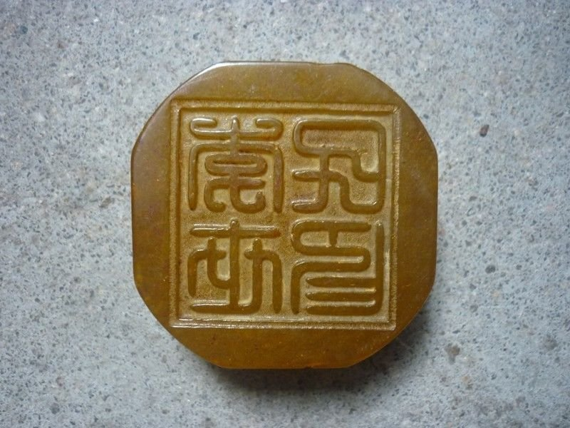 Chinese old jade carving kylin seals - 3