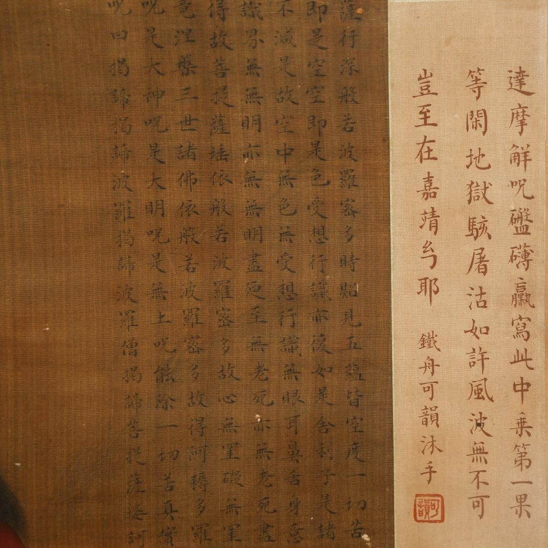 CHINESE SCROLL PAINTING OF LOHAN - 8