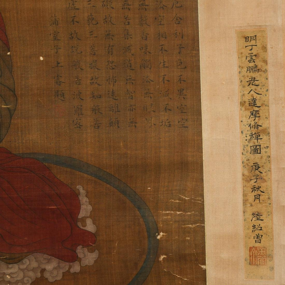 CHINESE SCROLL PAINTING OF LOHAN - 9