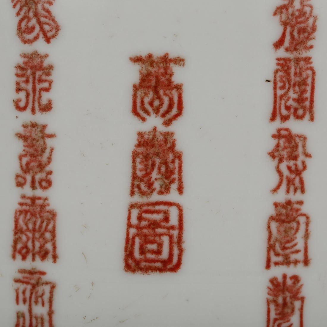 CHINESE IRON RED CALLIGRAPHY BRUSH POT - 4
