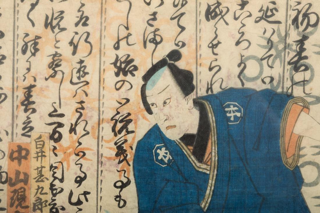 Utagawa Kunisada II - Woodblock - 5