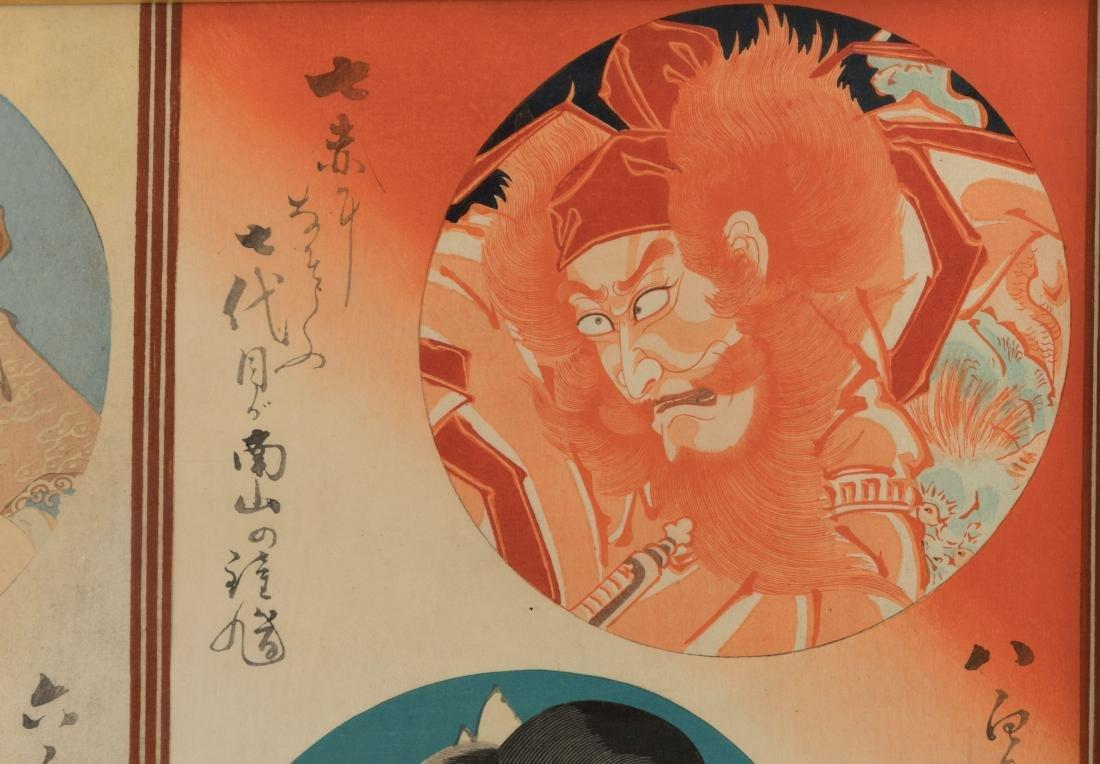 Utagawa Yoshiiku Japanese Diptych Block Print - 2