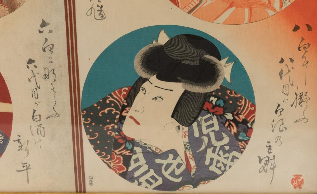 Utagawa Yoshiiku Japanese Diptych Block Print - 4