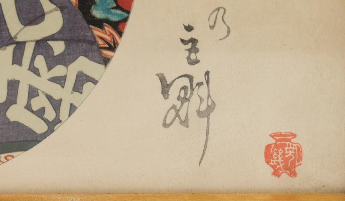 Utagawa Yoshiiku Japanese Diptych Block Print - 5