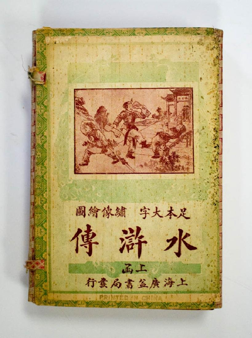 Old Chinese Book Set