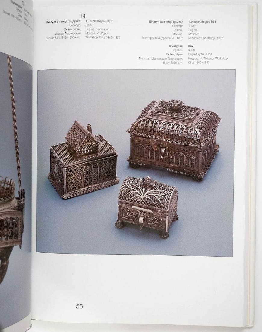 Two Books: Russian Silver and Russian Enamel - 3