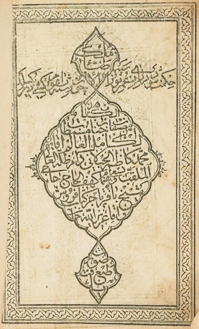 19th Century Persian Book