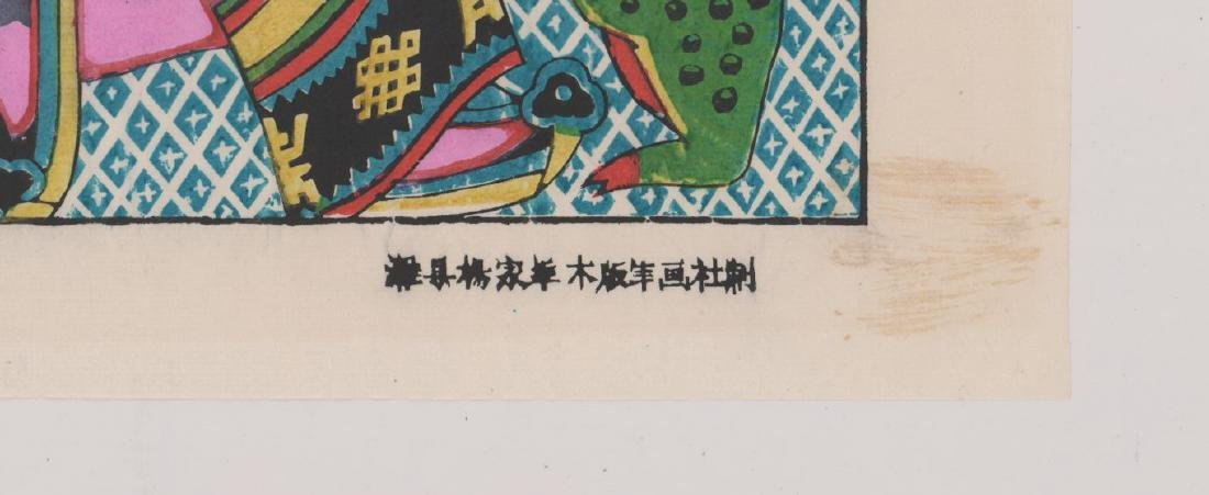 An Old Asian Woodblock Print - 3
