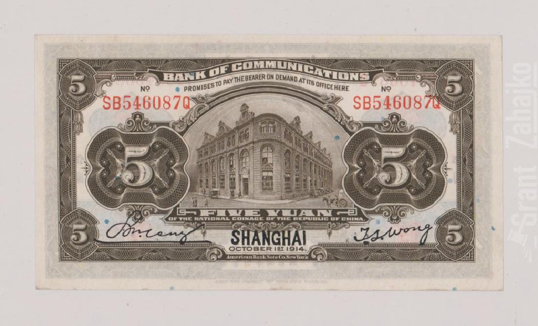 Estate Collection: Old Chinese Paper Money - 5