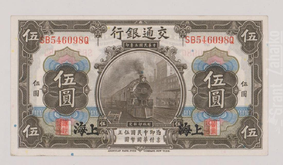 Estate Collection: Old Chinese Paper Money - 6