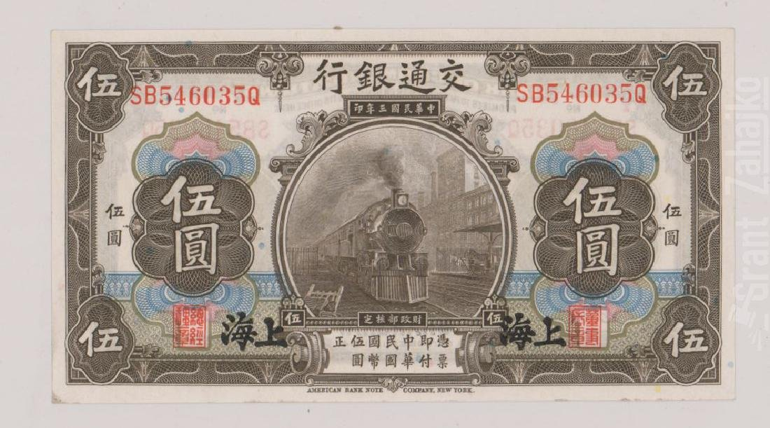 Estate Collection: Old Chinese Paper Money - 8