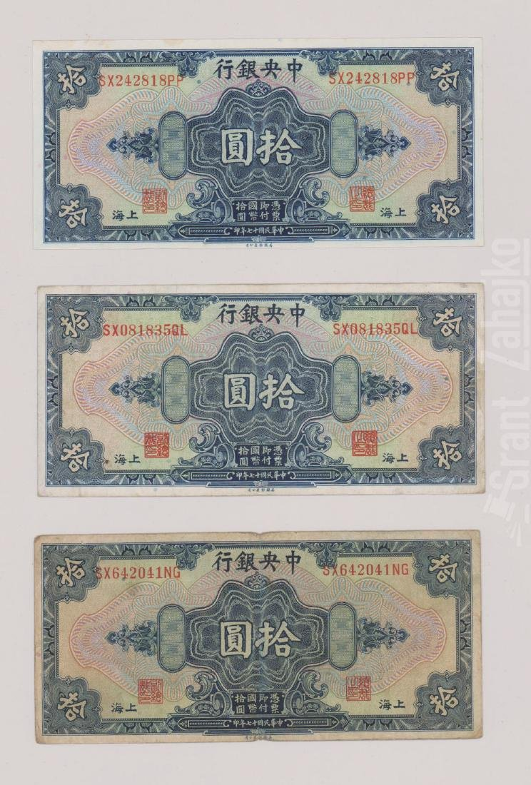 Estate Collection: Old Chinese Paper Money - 7
