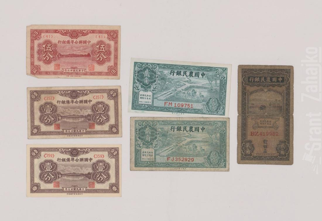 Estate Collection: Old Chinese Paper Money - 10