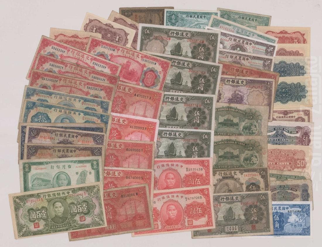 Estate Collection: Old Chinese Paper Money
