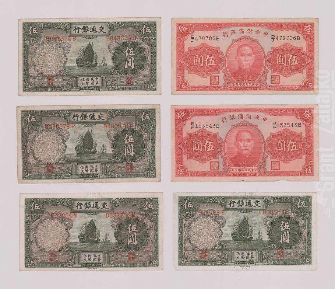 Estate Collection: Old Chinese Paper Money - 2