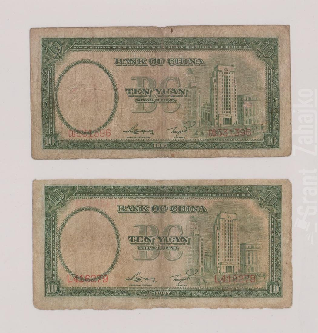 Estate Collection: Old Chinese Paper Money - 9