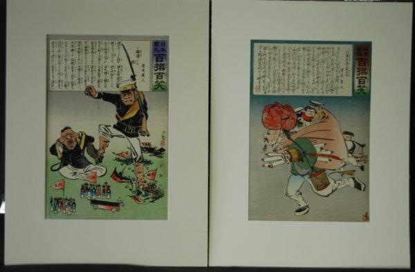 9: Japanese School (2) Propaganda for the Sino-Japanese
