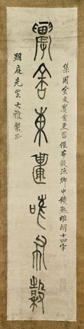 Pair Chinese Calligraphy Scrolls After Huang Binhong