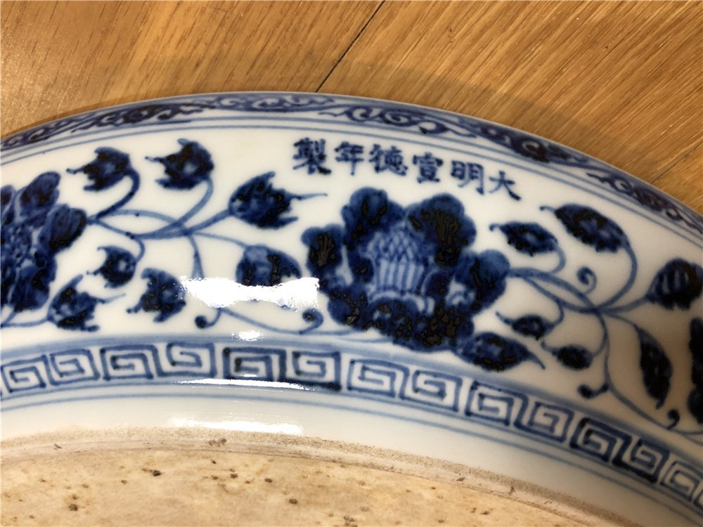Chinese large blue and white charger with lotus - 10