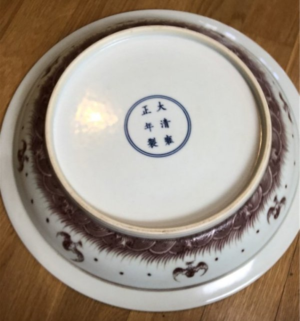 Chinese Large fine red and white charger - 6