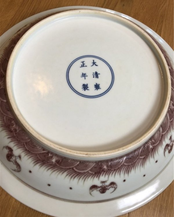 Chinese Large fine red and white charger - 7